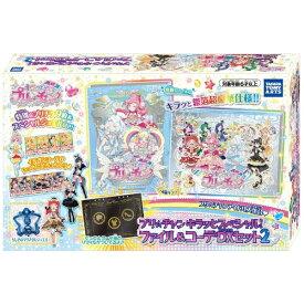タカラトミーアーツ TAKARA TOMY ARTS キラッとプリ☆チャン キラッとスペシャル!ファイル&コーデDXセット2