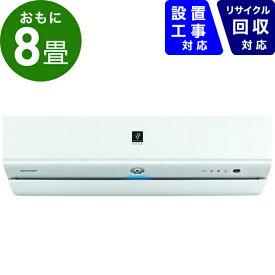 シャープ SHARP エアコン 8畳 AY-L25X-W エアコン 2020年 L-Xシリーズ ホワイト系 [おもに8畳用 /100V][AYL25X+AUL25XY]
