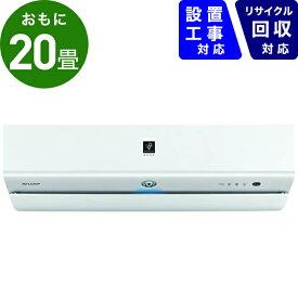シャープ SHARP AY-L63X2-W エアコン 2020年 L-Xシリーズ ホワイト系 [おもに20畳用 /200V][AYL63X2+AUL63X2Y]