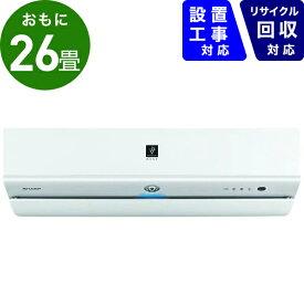 シャープ SHARP AY-L80X2-W エアコン 2020年 L-Xシリーズ ホワイト系 [おもに26畳用 /200V][AYL80X2+AUL80X2Y]