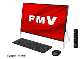 富士通 FUJITSU FMVF77D3B デスクトップパソコン FMV ESPRIMO FH77/D3 ブラック [23.8型 /HDD:1TB /SSD:256GB /メモリ:8GB /2019年10月モデル][23.8インチ office付き 新品 一体型 windows10]