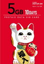 日本通信 Japan Communications マルチカットSIM ドコモ回線 「b-mobile VISITOR SIM 5GB 10days Prepaid」 BM-VSC2…