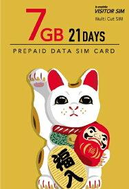 日本通信 Japan Communications マルチカットSIM ドコモ回線 「b-mobile VISITOR SIM 7GB 21days Prepaid」 BM-VSC2-7GB21DC