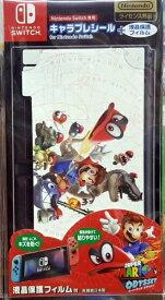テンヨー キャラプレシール for Nintendo Switch / スーパーマリオオデッセイW NNC-SSW-04【Switch】