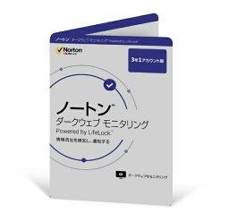 ノートンライフロック Norton Lifelock ノートン ダークウェブ モニタリング 3年版 [Win・Mac・Android・iOS用][21400725]