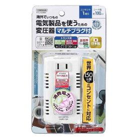 ヤザワ YAZAWA 海外旅行用マルチプラグ変圧器130V240V300120W HTCM300M 日本製