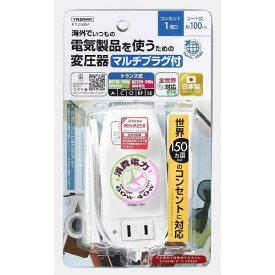 ヤザワ YAZAWA 海外旅行用マルチプラグ変圧器130V240V6040W HTCM60M 日本製