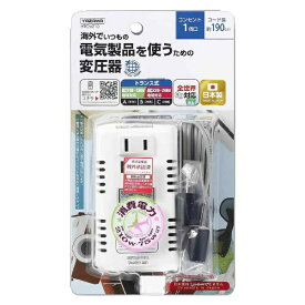 ヤザワ YAZAWA 海外旅行用変圧器130V240V210W HTCM210 日本製