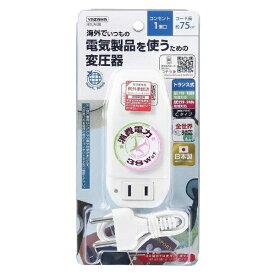 ヤザワ YAZAWA 海外旅行用変圧器130V240V38W HTCM38 日本製