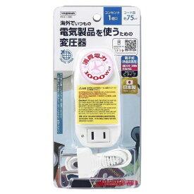 ヤザワ YAZAWA 海外旅行用変圧器240V1000W HDC1000 日本製