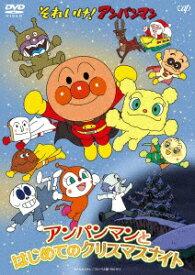 バップ VAP それいけ! アンパンマン アンパンマンとはじめてのクリスマスナイト【DVD】