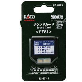 【2020年1月】 KATO カトー 【Nゲージ】22-231-3 サウンドカード[EF81]【発売日以降のお届け】