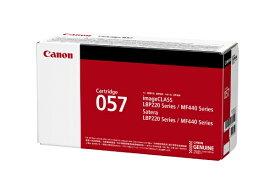 キヤノン CANON CRG-057 純正トナー 057 モノクロ[CRG057]