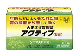 【第2類医薬品】大正漢方胃腸薬アクティブ<錠>100錠(胃腸薬)大正製薬 Taisho