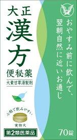 【第2類医薬品】大正漢方便秘薬 (70錠)〔便秘薬〕大正製薬 Taisho
