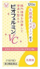 【第3類医薬品】ビオフェルミンVC120錠(便秘薬)〔整腸剤〕大正製薬 Taisho
