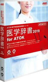 ジャストシステム JUST SYSTEMS 医学辞書2019 for ATOK 通常版[1435535]