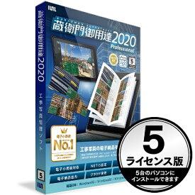 NECソリューションイノベータ NEC Solution Innovators 蔵衛門御用達2020 Professional 5ライセンス版(新規)