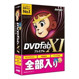 ジャングル Jungle DVDFab XI プレミアム[JP004679]