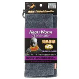 おたふく手袋 OTAFUKU GLOVE ネックウォーマー Heat&Warm GEAR for MEN BODY-TOUGHNESS ネックウォーマーフリース(チャコールグレー/フリーサイズ) JW-120