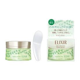 資生堂 shiseido 【ELIXIR(エリクシール)】シュペリエル スリーピングジェルパック WN(105g)〔パック〕