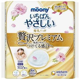 ユニチャーム unicharm moony(ムーニー) 母乳パッド贅沢プレミアム(102枚)