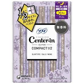 ユニチャーム unicharm Center-in(センターイン)コンパクト1/2無香料特に多い夜用(10枚)