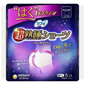 ユニチャーム unicharm sofy(ソフィ)超熟睡ショーツ(5枚)