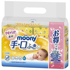 ユニチャーム unicharm moony(ムーニー)手口ふき つめかえ用(60枚×8パック)
