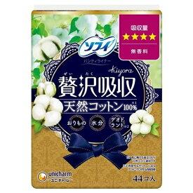 ユニチャーム unicharm sofy(ソフィ)Kiyora贅沢吸収天然コットン少し多い用(44枚)(44枚)