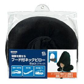 ヤザワ YAZAWA フード付ネックピロー ブラック TVR62BK