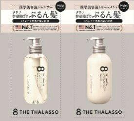 コスメカンパニー OSME COMPANY 8 the thalasso (エイトザタラソ)モイストトライアル (10ml+10ml)
