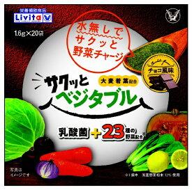大正製薬 Taisho 【栄養補助食品】リビタ サクッとベジタブルチョコ風味1.6gx20袋(リビタ)
