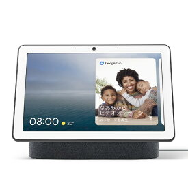 Google グーグル スマートスピーカー Google Nest Hub MAX カメラ搭載スマートディスプレイ チャコール GA00639-JP [Bluetooth対応 /Wi-Fi対応]
