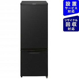 パナソニック Panasonic 《基本設置料金セット》NR-B17CW-T 冷蔵庫 マットビターブラウン [2ドア /右開きタイプ /168L][冷蔵庫 小型 一人暮らし NRB17CW_T]
