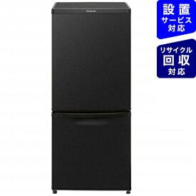 パナソニック Panasonic 《基本設置料金セット》NR-B14CW-T 冷蔵庫 マットビターブラウン [2ドア /右開きタイプ /138L][冷蔵庫 小型 一人暮らし NRB14CW_T]