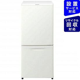 パナソニック Panasonic 《基本設置料金セット》NR-B14CW-W 冷蔵庫 マットバニラホワイト [2ドア /右開きタイプ /138L][冷蔵庫 小型][NRB14CW_W]