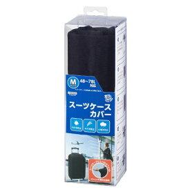 ヤザワ YAZAWA スーツケースカバーM TVR67M