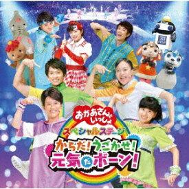 ポニーキャニオン (キッズ)/ おかあさんといっしょ スペシャルステージ:からだ!うごかせ!元気だボーン!【CD】