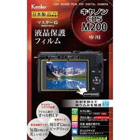 ケンコー・トキナー KenkoTokina マスターG液晶保護フィルム(キヤノン EOS M200用) KLPM-CEOSM200