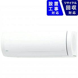 富士通ゼネラル FUJITSU GENERAL エアコン 8畳 AS-X25K-W エアコン 2020年 nocria(ノクリア)Xシリーズ ホワイト [おもに8畳用 /100V][ASX25KW+AOX25K]