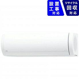 富士通ゼネラル FUJITSU GENERAL AS-X63K2-W エアコン 2020年 nocria(ノクリア)Xシリーズ ホワイト [おもに20畳用 /200V][ASX63K2W+AOX63K2]