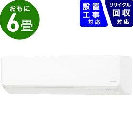 富士通ゼネラル FUJITSU GENERAL エアコン 6畳 AS-DN22K-W エアコン 2020年 DNシリーズ[寒冷地モデル] ホワイト [おもに6畳用 /100V][ASDN22KW+AODN22K]