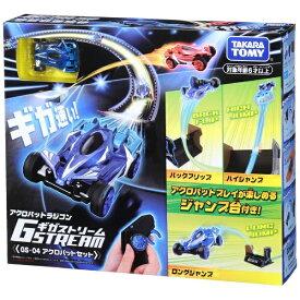 【2020年4月】 タカラトミー TAKARA TOMY 【再販】ギガストリーム GS-04 アクロバットセット【発売日以降のお届け】
