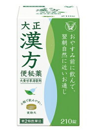 【第2類医薬品】大正漢方便秘薬(便秘薬)(210錠)〔便秘薬〕大正製薬 Taisho