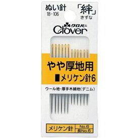 クロバー Clover クロバー 絆 やや厚地用 メリケン針6 18-106