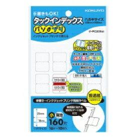 コクヨ KOKUYO タックインデックス パソプリ 小18x25mm 160片(16片x10枚)無地 タ-PC20NW