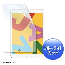 サンワサプライ SANWA SUPPLY 10.2インチ iPad(第7世代)用 ブルーライトカット液晶保護指紋防止光沢フィルム LCD-IPAD12BC