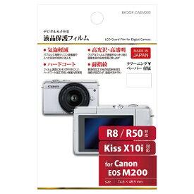 ハクバ HAKUBA 液晶保護フィルム (キヤノン Canon EOS Kiss X10i / M200 専用) BKDGF-CAEM200【point_rb】