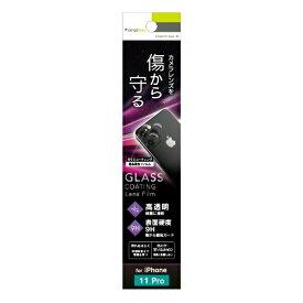 トリニティ Trinity iPhone 11 Pro 5.8インチ レンズ保護ガラスコーティングフィルム 高透明 TR-IP19S-LFG-CC